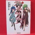 Kandachime #2 Manga Japanese / Task Ohna, Tamegai Tohru