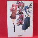 Kandachime #4 Manga Japanese / Task Ohna, Tamegai Tohru