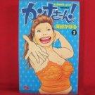 Kanna-saan! #2 Manga Japanese / FUKAYA Kahoru