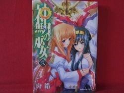 Kannazuki no Miko #2 Manga Japanese / KAISHAKU