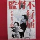Kantoku Fuikitodoke Manga Japanese / ANNO Moyoko