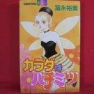 Karada wa Hachimitsu Manga Japanese / TOMINAGA Hiromi