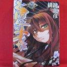 Karakasa no Saien #1 Manga Japanese / HIKAGI Tatsuhiko