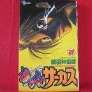 Karakuri Circus #27 Manga Japanese / FUJITA Kazuhiro
