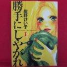 Katte ni Shiyagare #1 Manga Japanese / KONNO Keiko