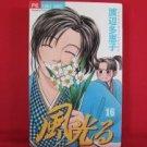Kaze Hikaru #16 Manga Japanese / WATANABE Taeko