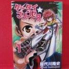 Keitai Princess #1 Manga Japanese / Takashi Tashirogawa