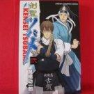 Kensei Tsubame #2 Manga Japanese / Takahashi Kouichirou