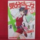 Kibun wa Joujou #1 Manga Japanese / NANAO Mairu