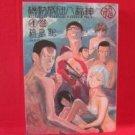 Kidou Ryodan Hachifukujin #4 Manga Japanese / FUKUSHIMA Satoshi