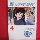 Kiki's Delivery Service #4 Full Color Manga Japanese / MIYAZAKI Hayao