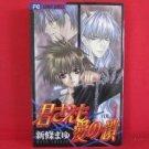 Kimi Sae mo Ai no Kusari #1 Manga Japanese / SHINJO Mayu