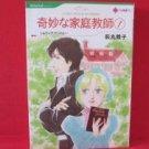 Kimyou na Kateikyoushi #1 Manga Japanese / Masako Ogimaru, Sylvia Andrew