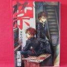 Kin Shonen no Keifu Manga Japanese / Hiroyasu Yoshikawa