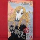 Kindan no Koi wo Shiyou #9 Manga Japanese / OHMI Tomu