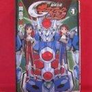 Kishin Taisen Gigantic Formula #1 Manga Japanese / Shohei Oka, GF