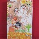 Kiss dake ja Kaesanai #3 Manga Japanese / SHIGANO Iori