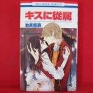Kiss ni Juuzoku Manga Japanese / IKEMI Runa