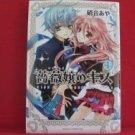 Kiss of Rose Princess #4 Manga Japanese / SHOUOTO Aya