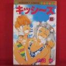 Kisse~s #10 Manga Japanese / YAMADA Nari