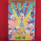 Kisse~s #15 Manga Japanese / YAMADA Nari