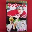 Kisse~s #4 Manga Japanese / YAMADA Nari