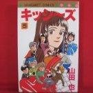 Kisse~s #5 Manga Japanese / YAMADA Nari