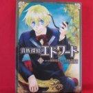 Kizoku Tantei Edward #1 Manga Japanese / FUSHINO Michiru, OMOTE Sora
