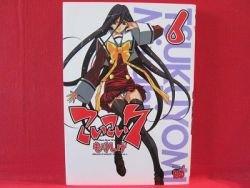 Koi Koi 7 #6 Manga Japanese / MORISHIGE