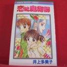 Koi wa Majutsushi Manga Japanese / INOUE Tamiko