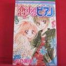 Koisuru Piano Manga Japanese / MATSUNO Mika