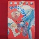 Konbini e Ikou! Manga Japanese / NIHONKAI Aranami