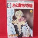 Koori no Mamono no Monogatari #1 Manga Japanese / Shiho Sugiura