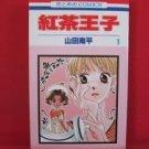 Koucha Ouji #1 Manga Japanese / YAMADA Nanpei