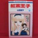 Koucha Ouji #12 Manga Japanese / YAMADA Nanpei
