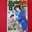 Kowashiya Gamon #2 Manga Japanese / FUJIKI Shun