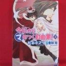 Kyo Kara Maoh God Save Our King #2 Manga Japanese / MATSUMOTO Temari, TAKABAYASHI Tomo