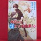 Kyo Kara Maoh God Save Our King #4 Manga Japanese / MATSUMOTO Temari, TAKABAYASHI Tomo