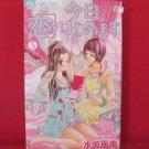 Kyou Koi wo Hajimemasu #5 Manga Japanese / MINAMI Kanan