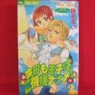 Kyou mo Ouji wa Gokigen Naname! Manga Japanese / JINNA Mai