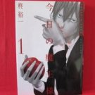 Kyou no Maousama #1 Manga Japanese / HIIRAGI Yuuichi