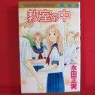 Kyoushitsu no Naka Manga Japanese / NAGATA Masami