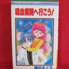 Kyuuketsu Byouin e Ikou! Manga Japanese / FUJITA Maguro