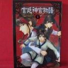 Kyuutei Shinkan Monogatari #1 Manga Japanese / Kato-Nao, EDA Yuuri