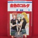 La Corda D'Oro #8 Manga Japanese / KURE Yuki