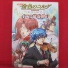 La Corda D'Oro primo passo 4 koma kyousoukyoku #3 Manga Anthology Japanese