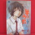 Lament of the Lamb #6 Manga Japanese / TOUME Kei