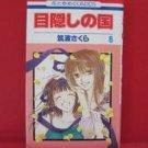 Land of the Blindfolded #6 Manga Japanese / TSUKUBA Sakura