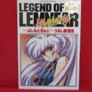 Legend of Lemnear '1 of 2 Gin no Shou' Manga Japanese / YOSHIMOTO Kinji, URUSHIHARA Satoshi