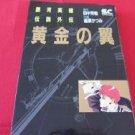 Legend of the Galactic Heroes Gaiden 'Ougon no Tsubasa' Manga Japanese / Yoshiki Tanaka, Katsumi Mic